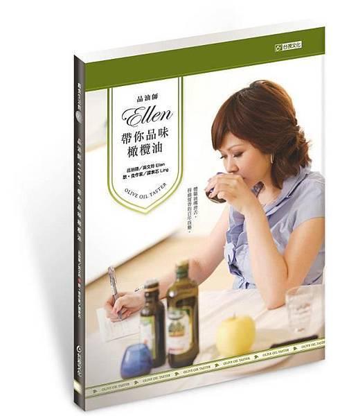 品油師Ellen帶你品味橄欖油 1