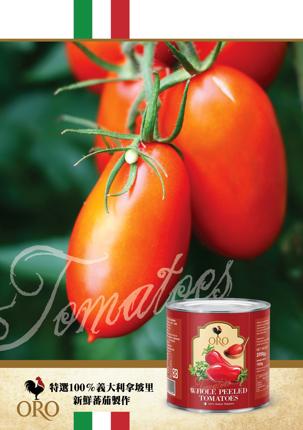 義大利ORO蕃茄