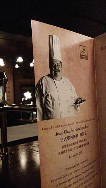 台北亞都麗緻巴賽麗廳-Chef Jean-Claude Herchembert「法式鄉村經典傳頌宴」