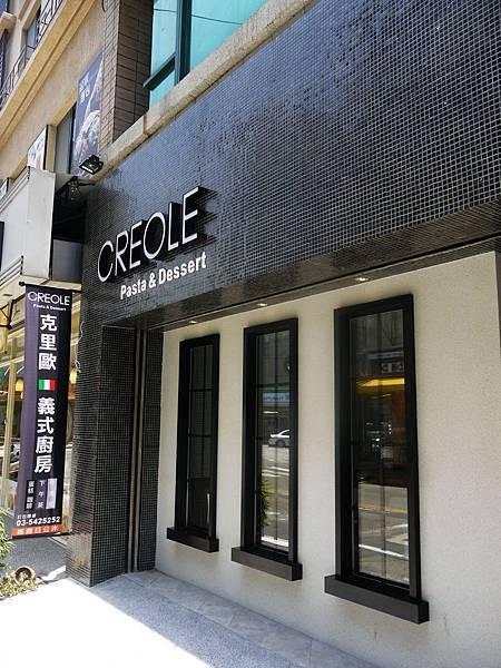 Creole Pasta 克里歐義式廚房