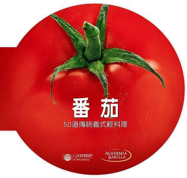 蕃茄:50道傳統義式輕料理