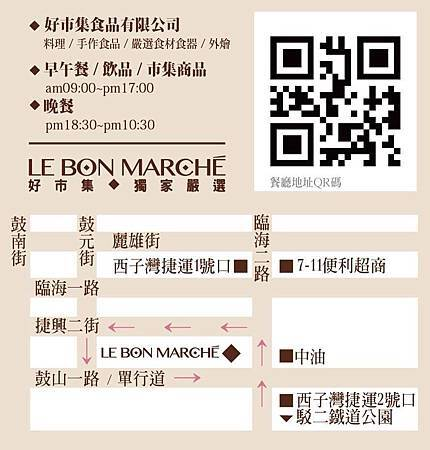 好市集手作料理-Le Bon Marche