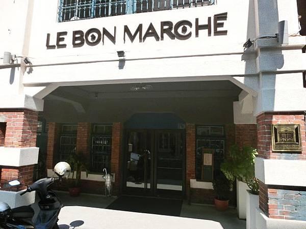 【高雄】好市集手作料理-Le Bon Marche