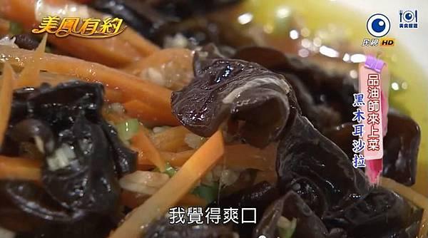 【美鳳有約】黑木耳沙拉