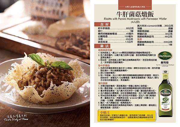 台灣人最想學的義大利菜