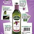 奧利塔葡萄籽油產品標示