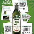 奧利塔特級冷壓橄欖油產品標示