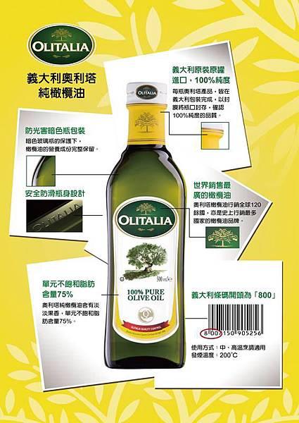 奧利塔純橄欖油產品標示