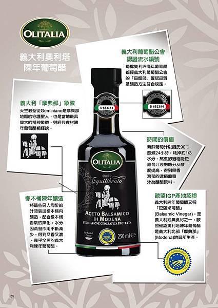 奧利塔陳年葡萄醋產品標示