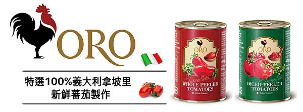 ORO蕃茄