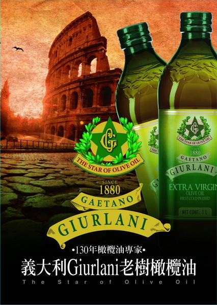 義大利Giurlani老樹橄欖油.jpg