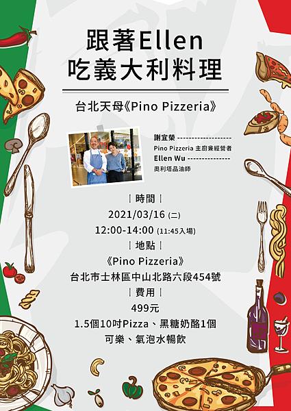 20210316跟著Ellen吃義大利料理-Pino-01