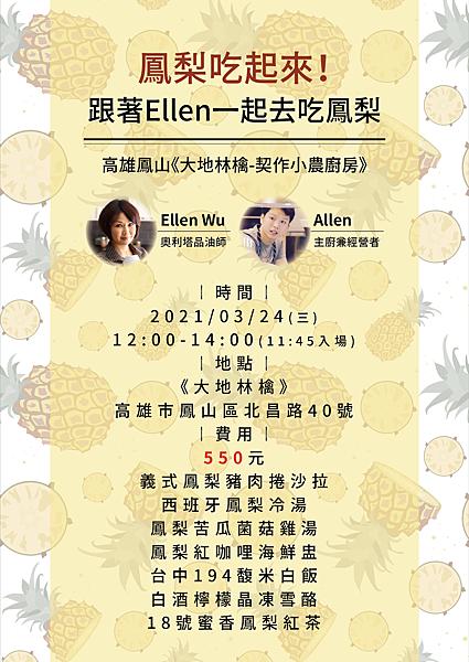 20210324跟著Ellen吃鳳梨-大地林檎-01