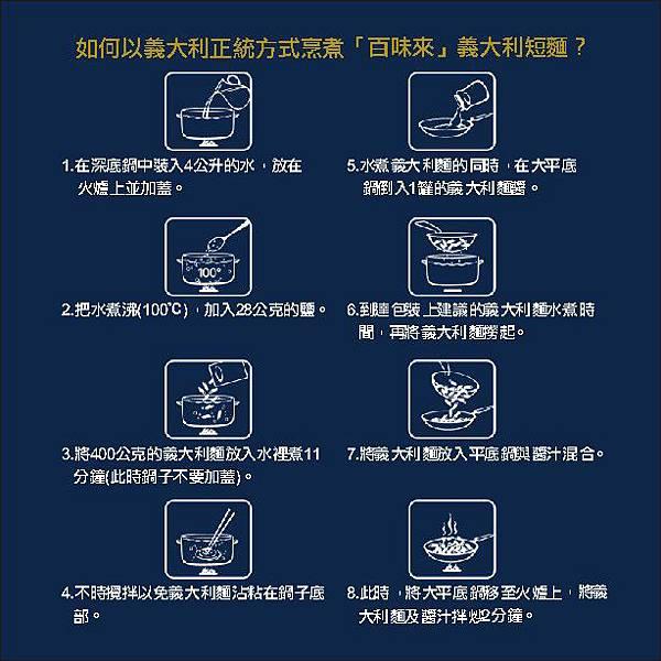 06百味來_食譜.jpg