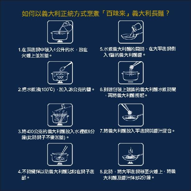 04百味來_食譜.jpg