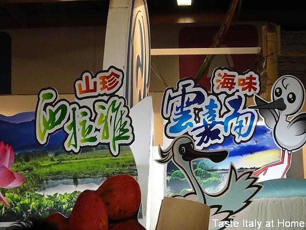 2010台灣美食展24.jpg