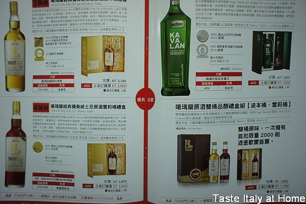 金車葛瑪蘭威士忌之夜DSC01527.jpg