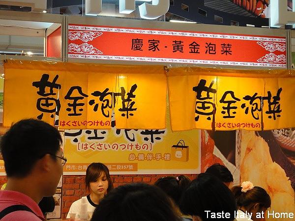 2010台灣美食展32.jpg