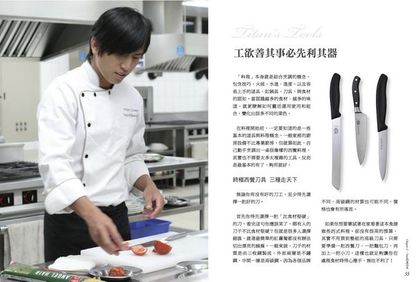 Titan的廚房10.jpg