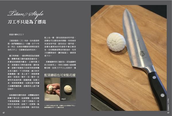 Titan的廚房06.jpg
