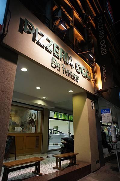【Pizzeria Oggi】DSC03000.JPG