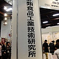 【2011TIBS】DSCF3964.JPG