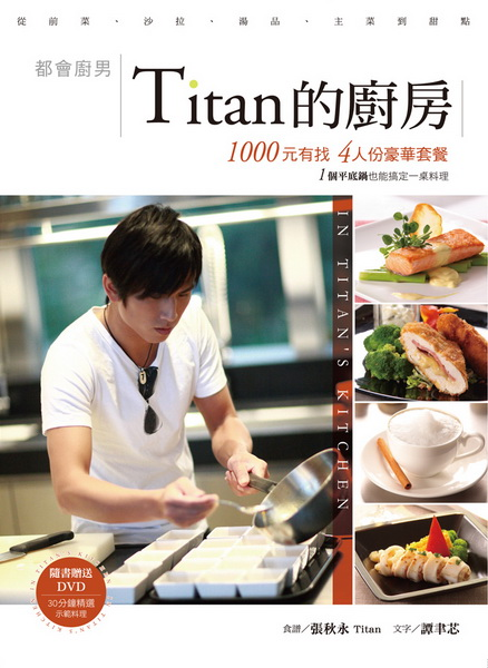 Titan的廚房04.jpg