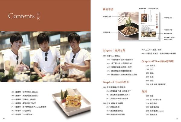 Titan的廚房09.jpg
