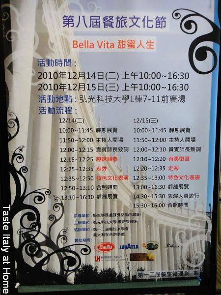 弘光餐旅管理系DSC03481.jpg