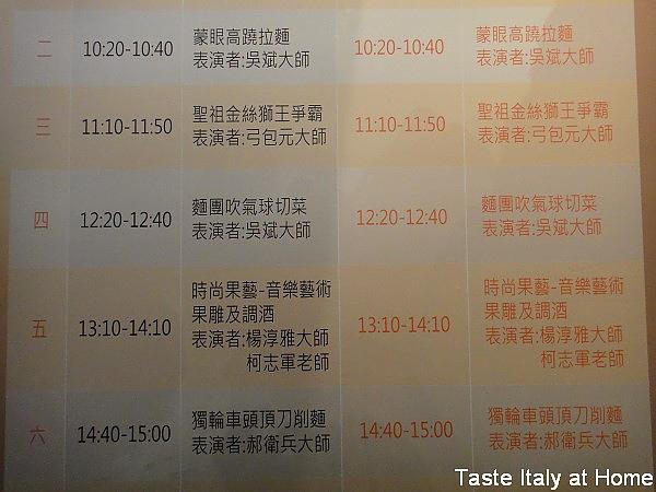 2010台灣美食展08.jpg