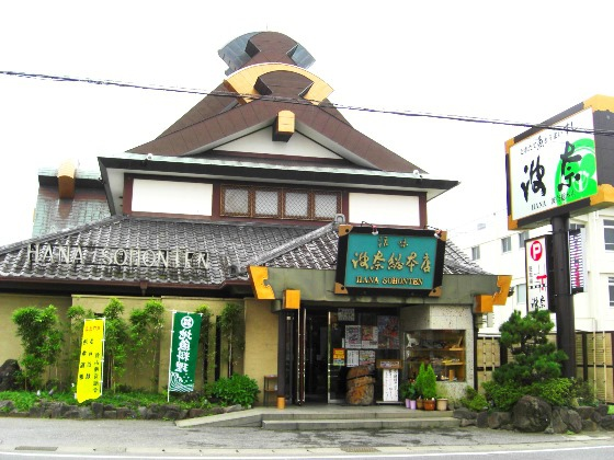 波奈店1.jpg