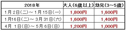 いちご2018-2.jpg