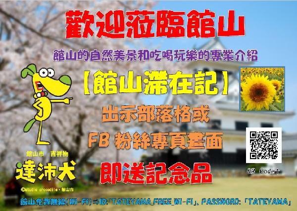 館山滞在記を見た図1.jpg