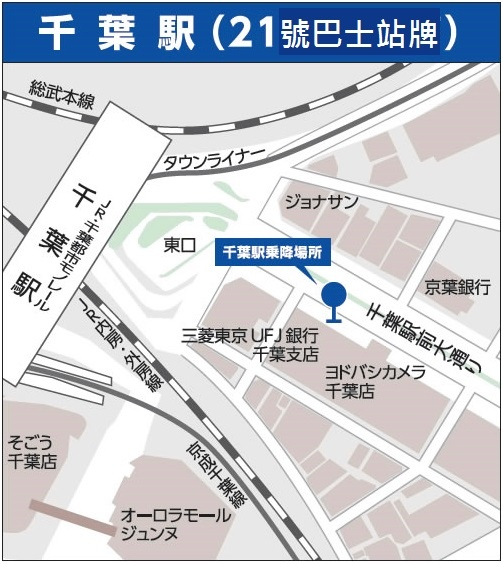 千葉バス乗り場3.jpg