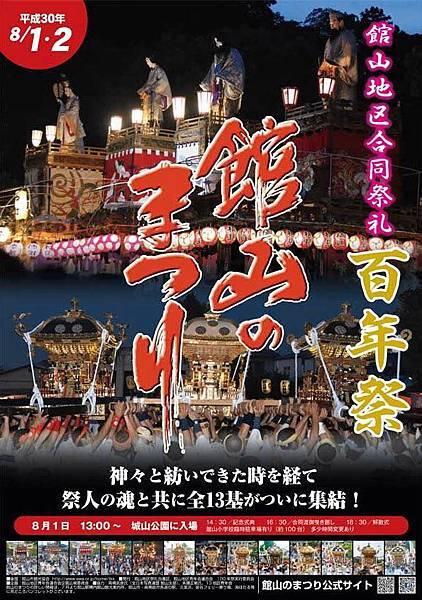 館山の祭り1.jpg