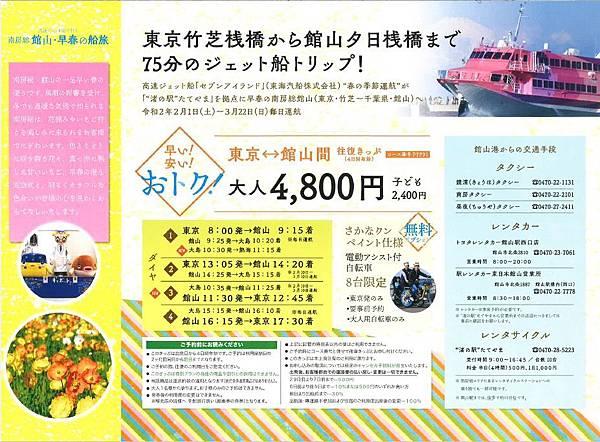 ジェット船2-2.jpg