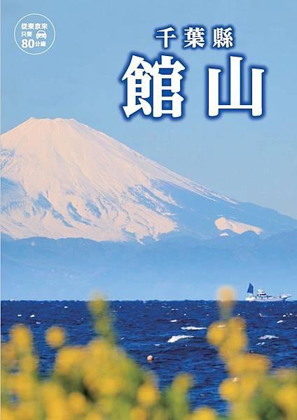 館山觀光手冊.jpg