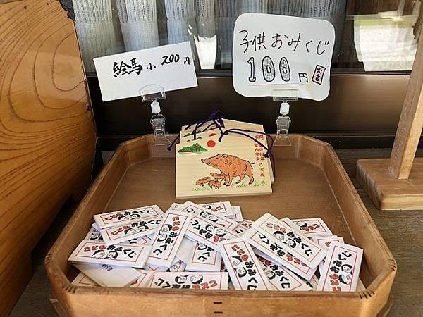 D高家神社_お守り1.jpg