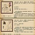 軒轅劍考古─山海經