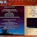 5th政大政治營網站