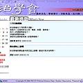 政大政治系學會網站