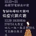 政治系聖誕夜宣傳小圖
