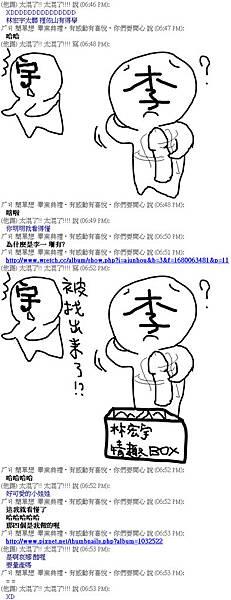小帥有女人(060604)