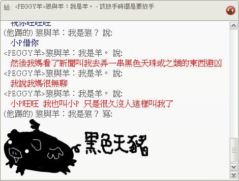 黑色天豬(060202)