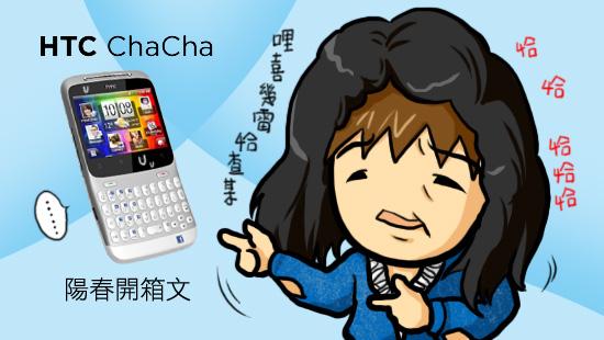 20110728-ChaCha.jpg