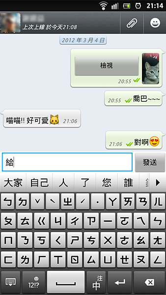 screenshot_2012-03-04_2114