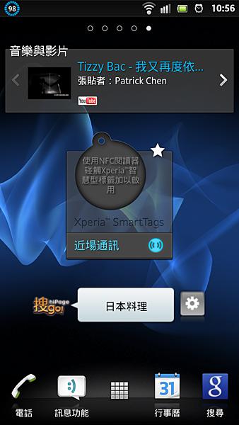 screenshot_2012-04-19_1056_1
