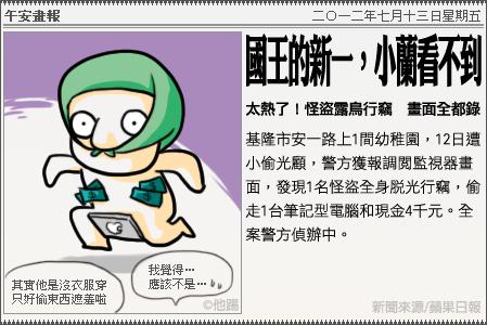 新聞畫報20120713