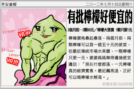 新聞畫報20120714
