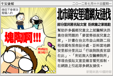 新聞畫報20120716